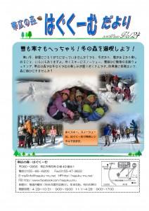 2016冬号