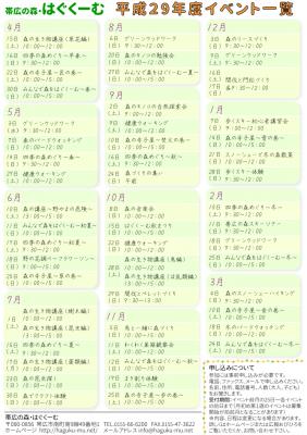 平成29年度イベント一覧