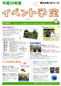 平成29年度イベント予定表