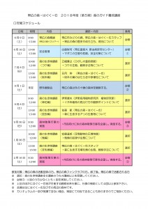 2018森のガイド養成講座スケジュール_01