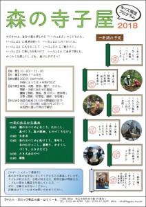 2018森の寺子屋チラシ