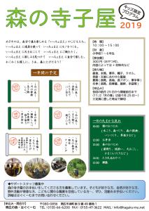 森の寺子屋チラシ2019